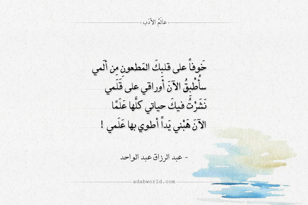 شعر عبد الرزاق عبد الواحد - خوفا على قلبك