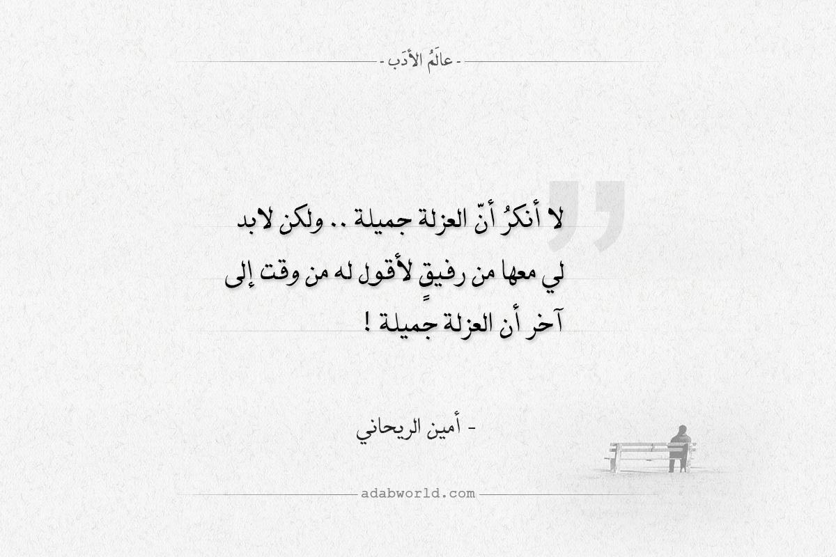 اقتباسات أمين الريحاني - العزلة