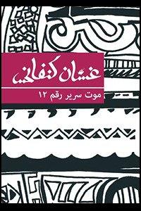 موت سرير رقم 12 للكاتب : غسان كنفاني