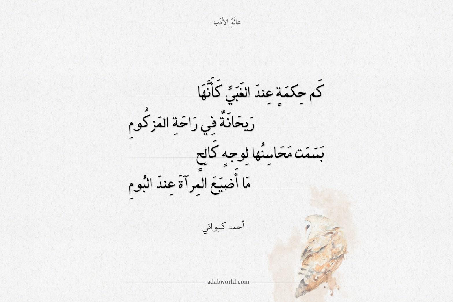 شعر أحمد كيواني - كم حكمة عند الغبي