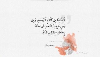 اقتباسات يوسف زيدان - ظل الأفعى
