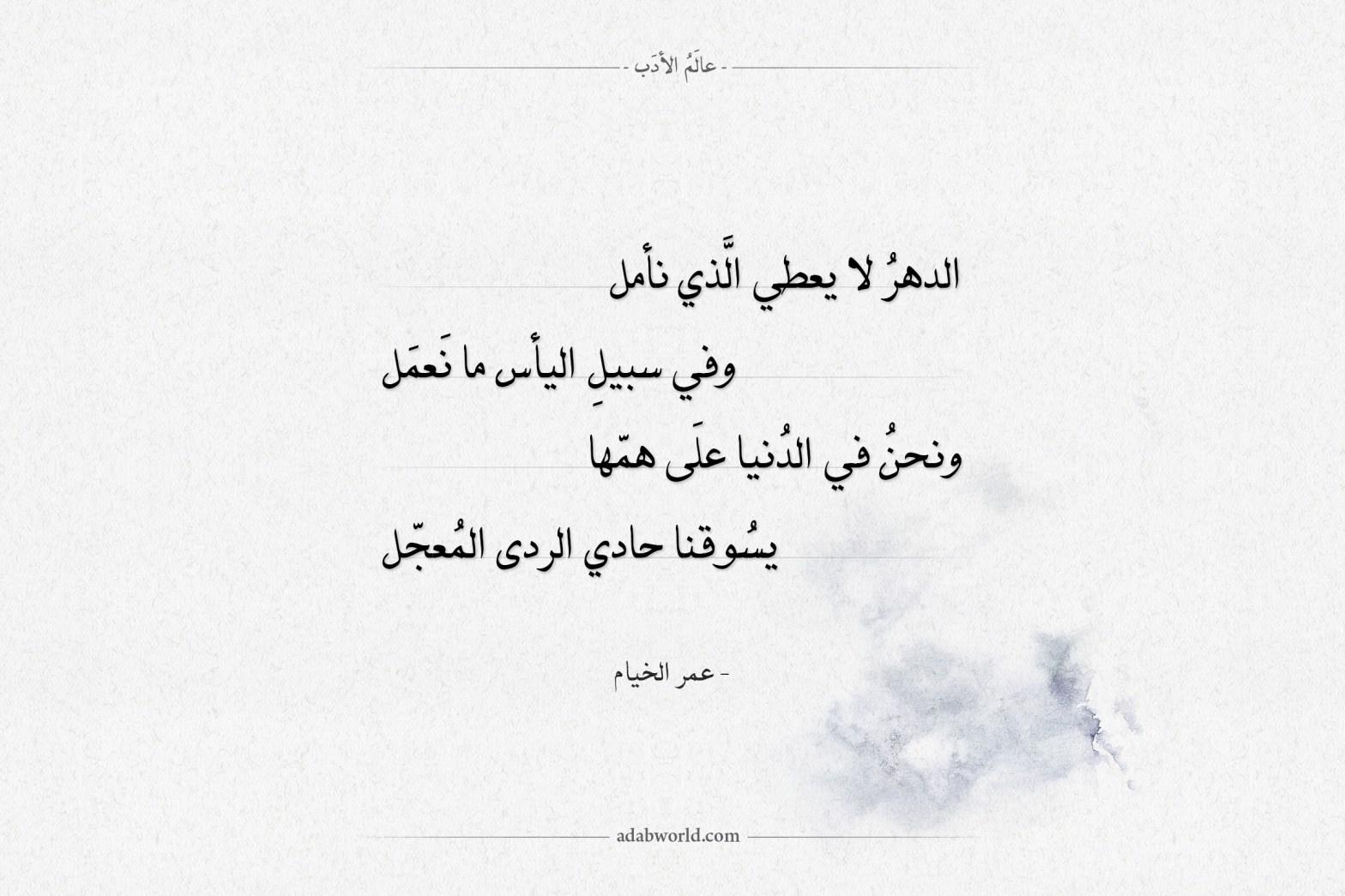 شعر عمر الخيام - نمضي وتبقى العيشة الراضية