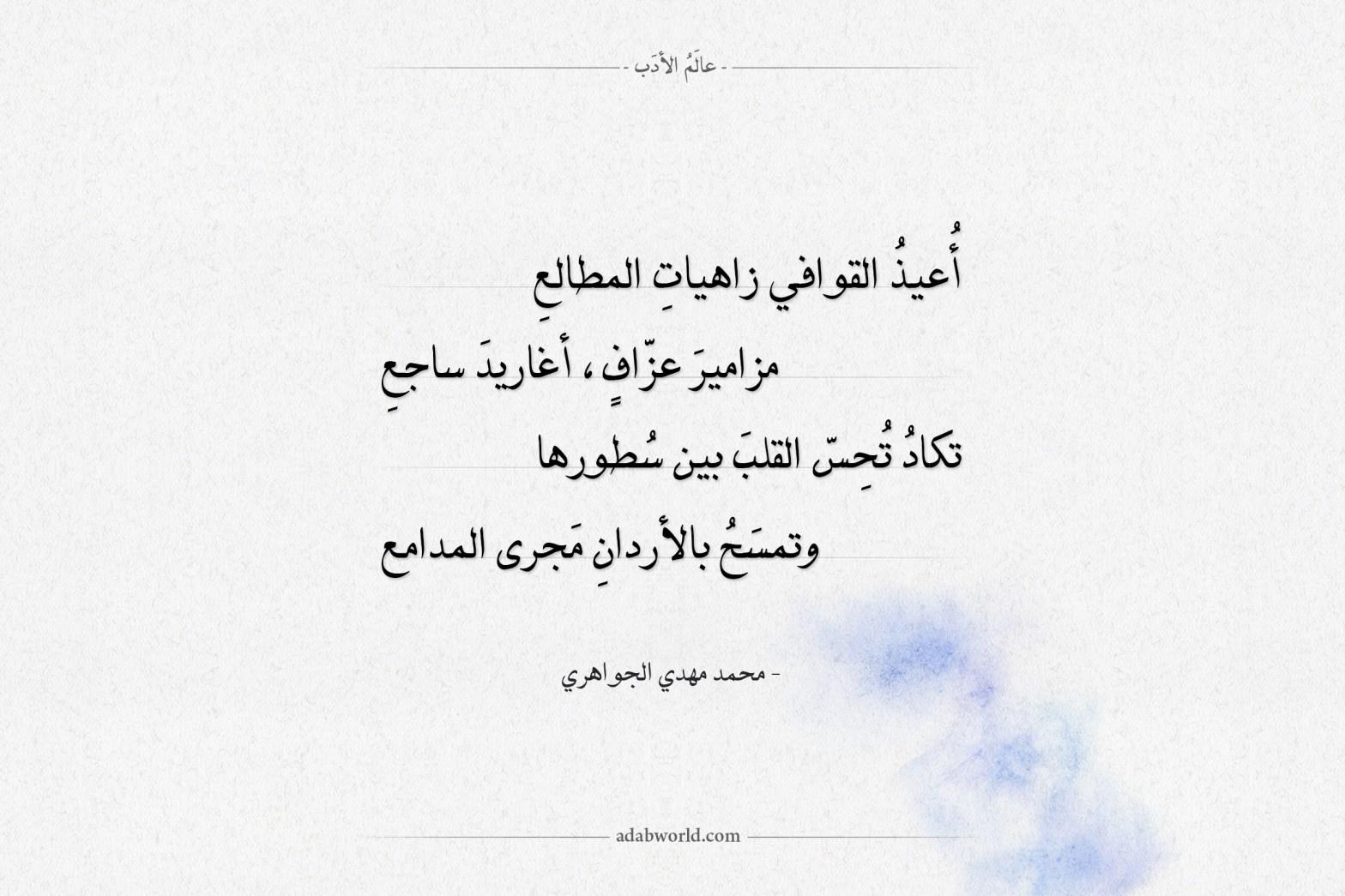شعر محمد مهدي الجواهري - أعيذ القوافي زاهيات المطالع