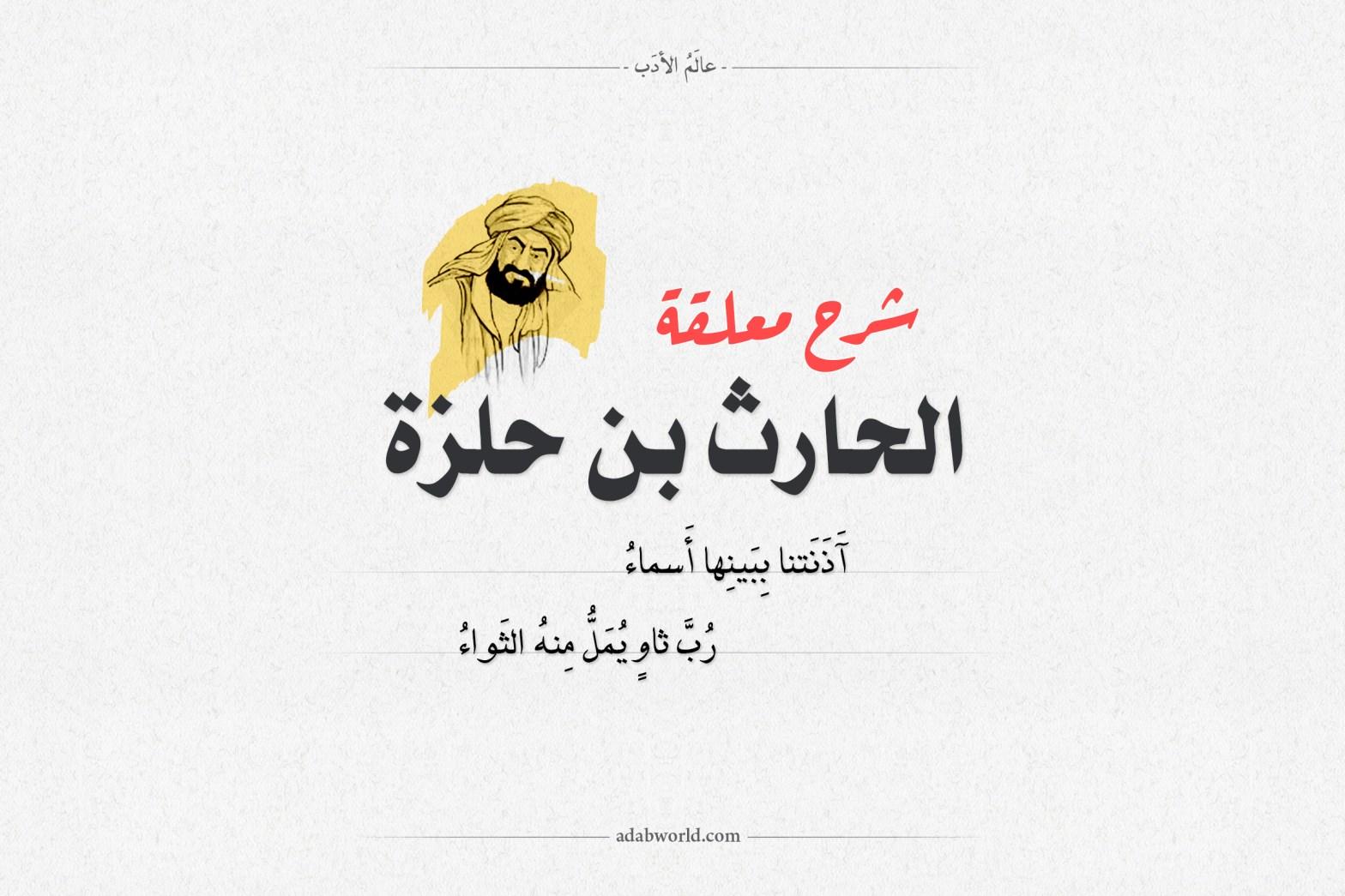 شرح معلقة الحارث بن حلزة - آذنتنا ببينها أسماء