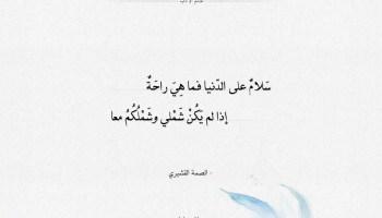 شعر الصمة القشيري - سلام على الدنيا فما هي راحة