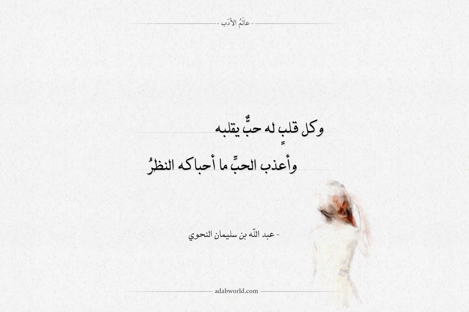 شعر عبد الله بن سليمان - وكل قلب له حب يقلبه