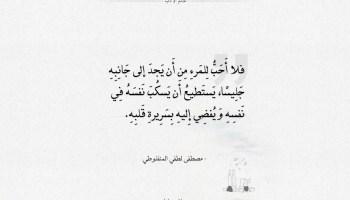 اقتباسات مصطفى لطفي المنفلوطي - إلى جانبه جليسا
