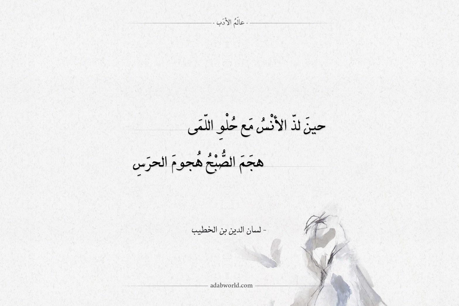 شعر لسان الدين بن الخطيب - حين لذ الأنس مع حلو اللمى
