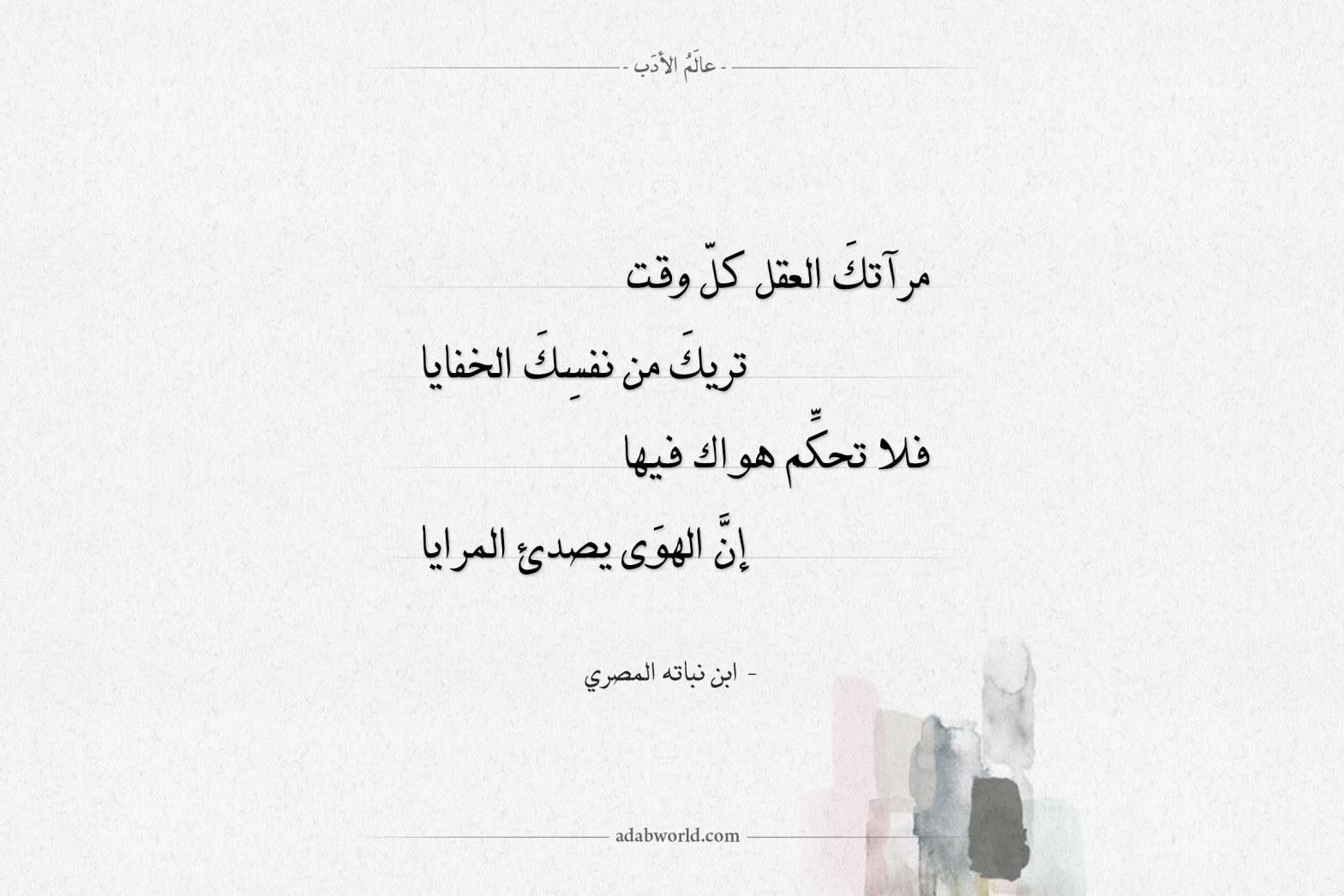شعر ابن نباته المصري - مرآتك العقل كل وقت