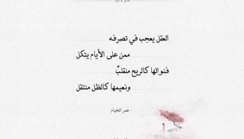 شعر عمر الخيام - العقل يعجب في تصرفه
