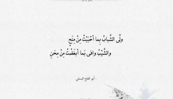 شعر أبو الفتح البستي - ولى الشباب بما أحببت من منح