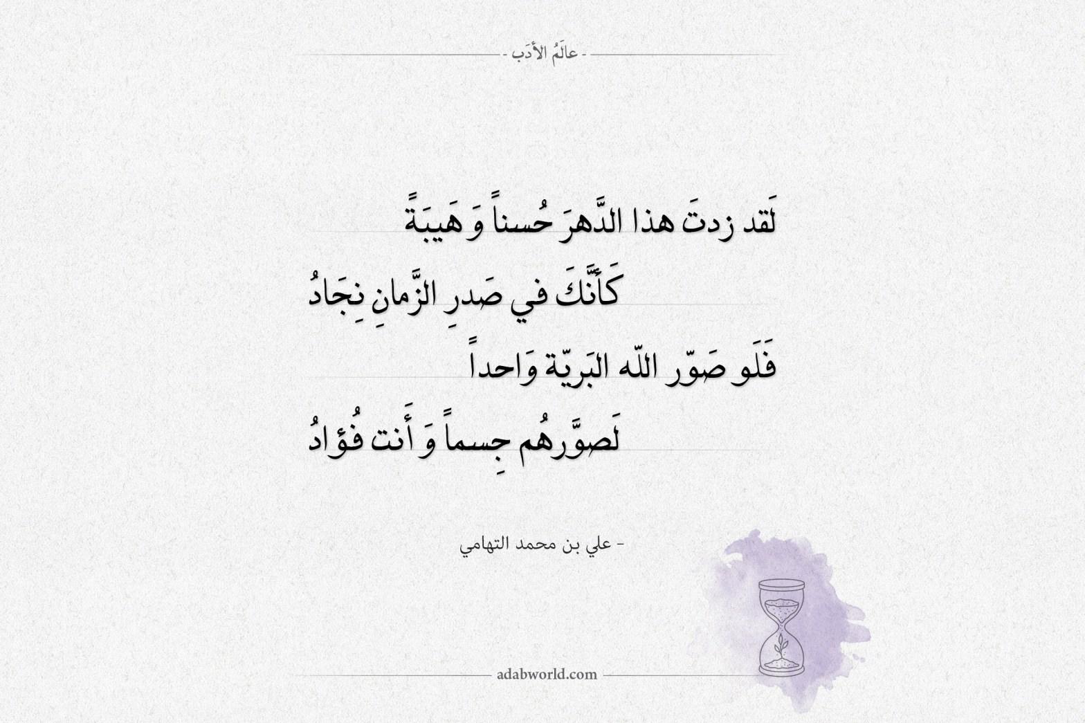 شعر علي بن محمد التهامي بصير بترك الجود