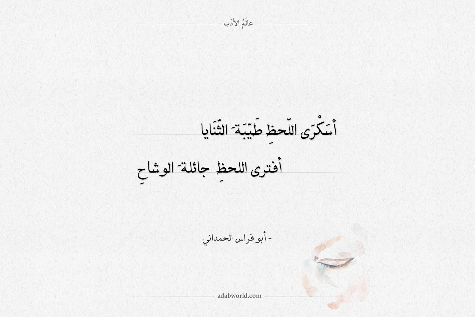 شعر أبو فراس الحمداني أيلحاني على العبرات لاح