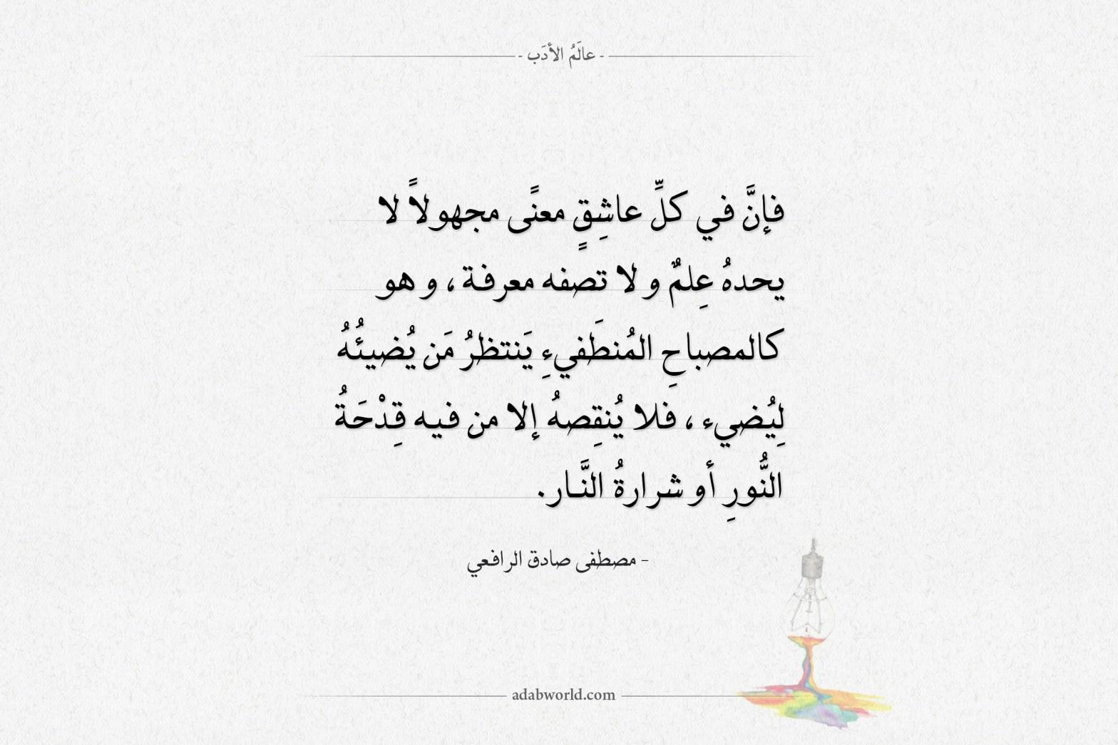اقتباسات مصطفى صادق الرافعي فإن في كل عاشق معنى مجهولا