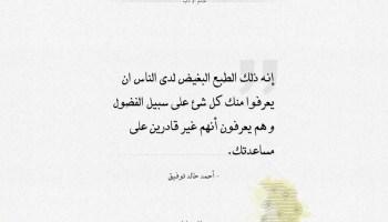 اقتباسات أحمد خالد توفيق إنه ذلك الطبع البغيض