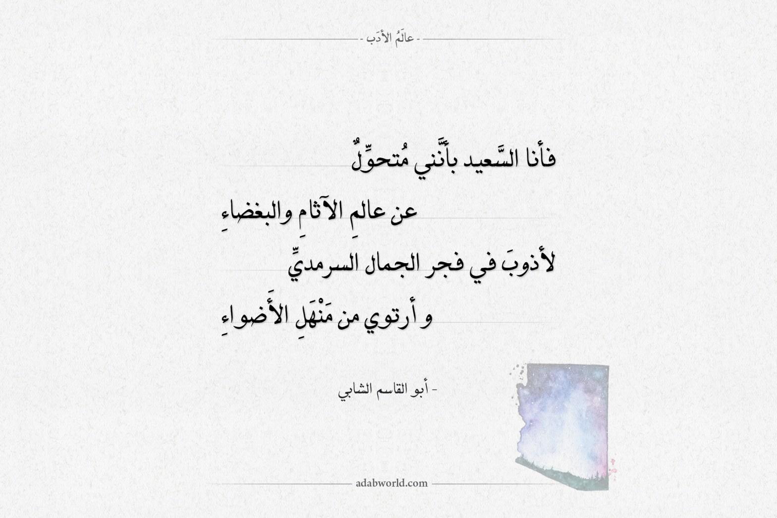 شعر أبو القاسم الشابي لأذوب في فجر الجمال