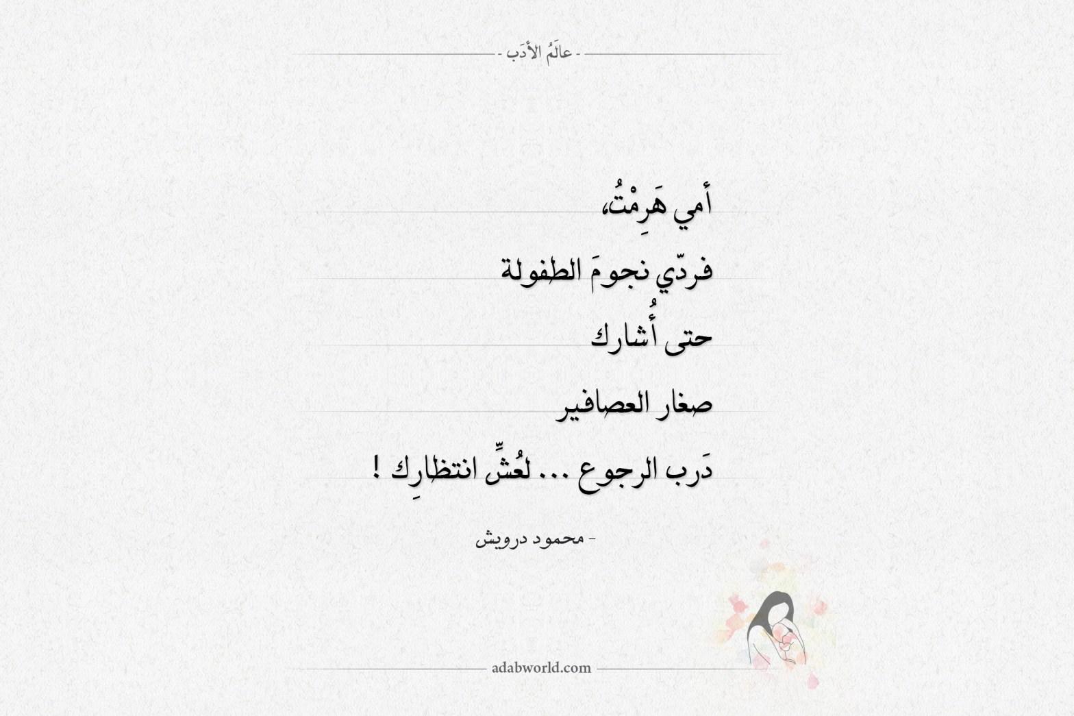 شعر محمود درويش - أمي هرمت