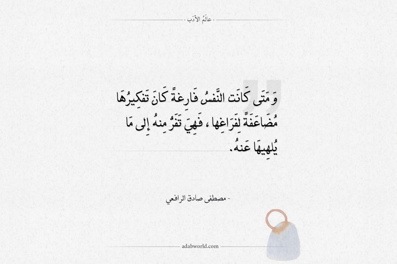 اقتباسات مصطفى صادق الرافعي النفس الفارغة