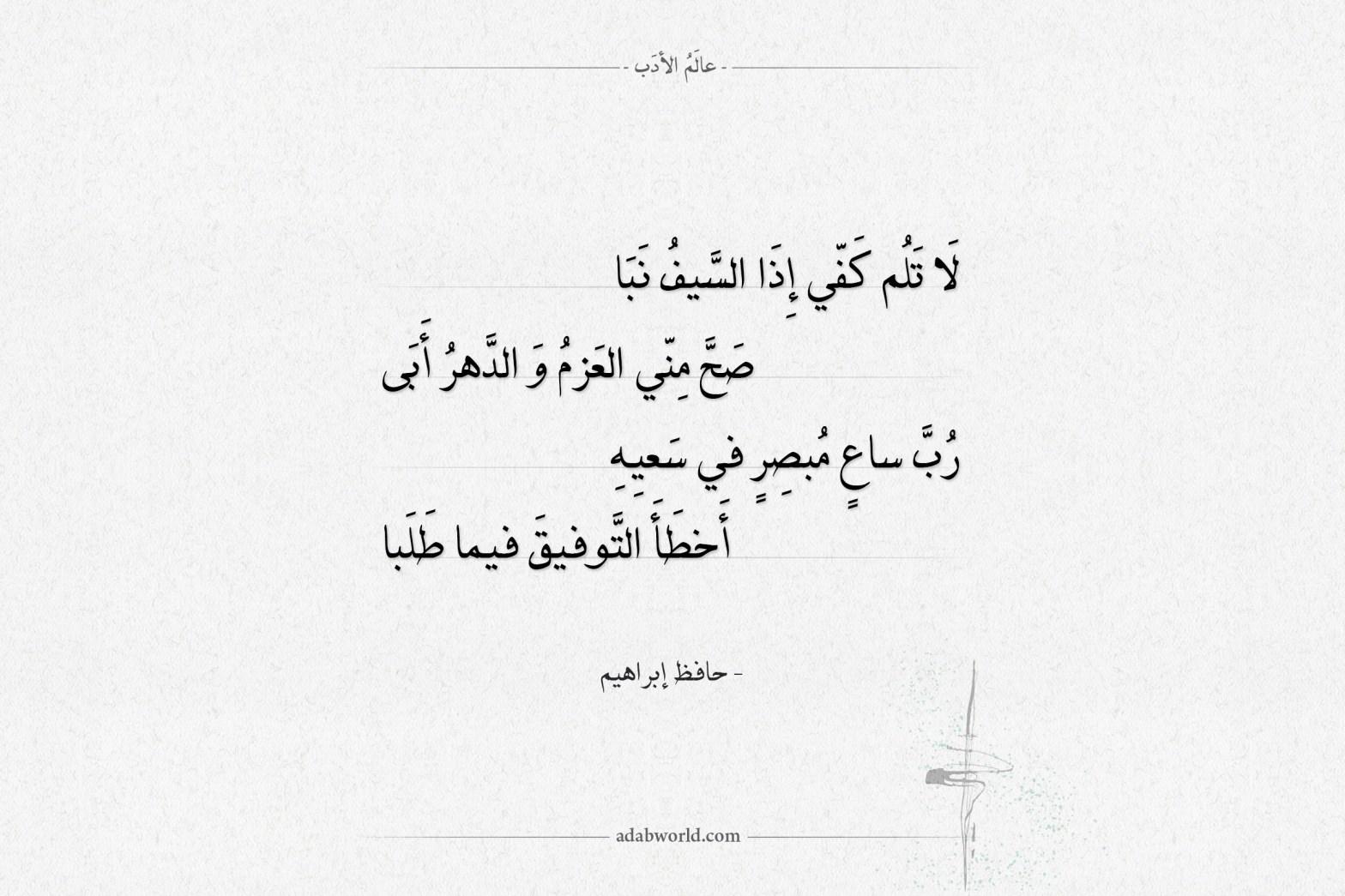شعر حافظ إبراهيم لا تلم كفي إذا السيف نبا