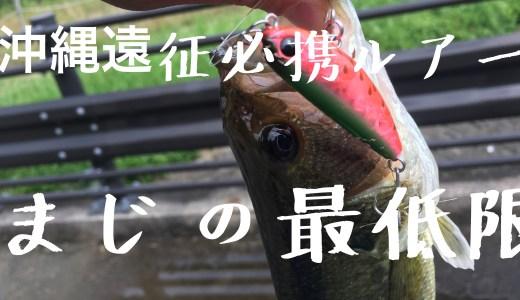 沖縄釣り旅を経験した私が選ぶ、必携ルアー5選!