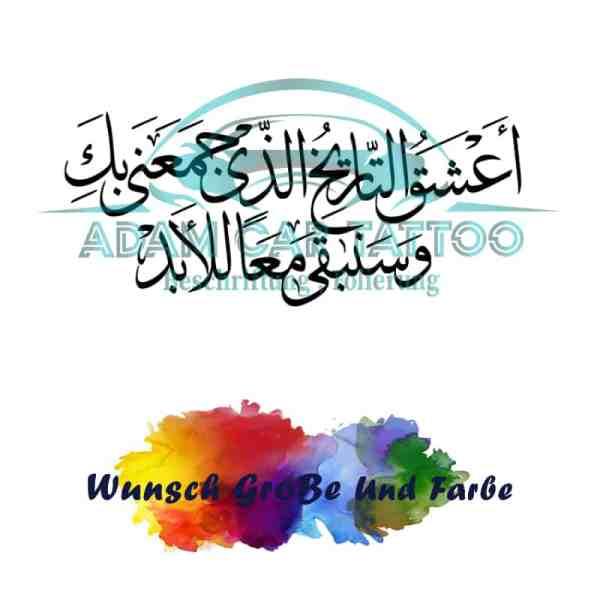 Arabische Aufkleber ملصقات عربية