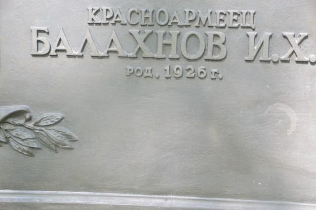 Balahnov I.H.