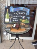 フレンチワイン看板