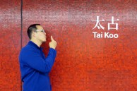 Taikoo is the tycoon family who owned one of the biggest company in HK, Swire.