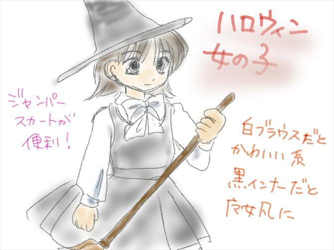 ハロウィンの私服アレンジ 女の子編
