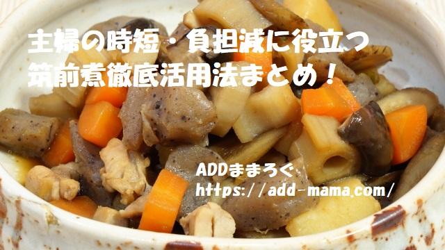 筑前煮のレシピで簡単時短なものと献立やリメイク・アレンジ方法を徹底紹介!