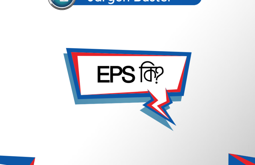 Image contains explanation of what is EPS in Bangla