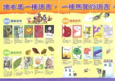 繪本語言系列 書目 泛亞文化