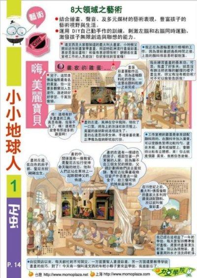 小小地球人 藝術篇 泛亞文化