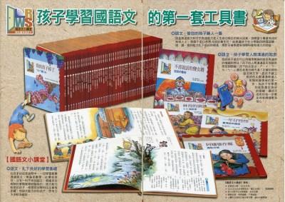國語文小講堂 泛亞文化