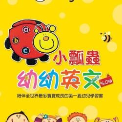 小瓢蟲幼幼英文 青林出版 泛亞文化代理