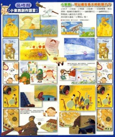 小東西創作語言系列 泛亞文化