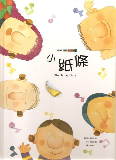 小東西創作語言系列 小紙條 泛亞文化