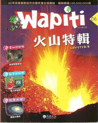 WAPITI 泛亞文化