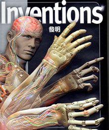 3D視覺博物館 台灣麥克出版 泛亞文化代理