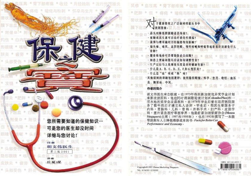 胡文偉-《保健之寶》推薦 Rainbow