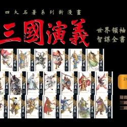 三國演義 歷史漫畫 閣林