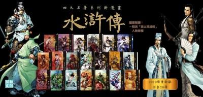 水滸傳 歷史漫畫 閣林