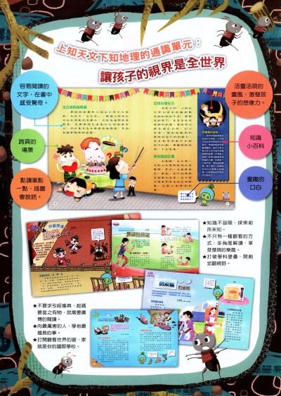 地球公民兒童版 泛亞文化