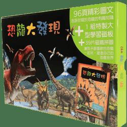 泛亞文化 恐龍大發現 磁鐵書