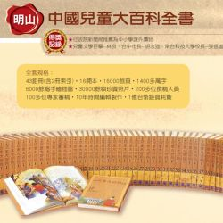 中國兒童大百科
