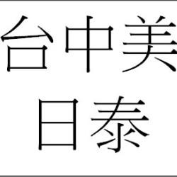 台灣、中國(不含港澳蒙)、美國、日本、泰國(限30公斤以下商品)