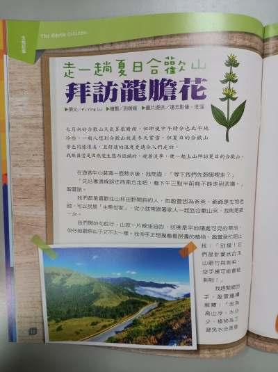 地球公民雜誌試讀本