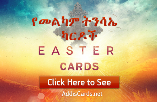 Ethiopian Easter Greeting Cards AddisCards