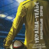 Gherkins and the Golden Boot - Ukraine 1 Wales 0