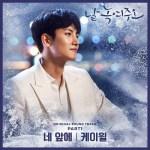 케이윌 (K.Will) – Melting me softly- OST Part 1